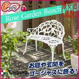 【】ローズガーデンベンチ ホワイト TGF-13-01WS 【TAKASHO タカショー】(庭 野外 屋外 椅子 イス いす 腰掛 長椅子 アンティーク ガーデンチェア) DIY