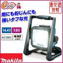 【送料無料】 充電式LEDスタンドライト ML805 【makita マキタ】(ライト LEDライト 作業用ライト) DIY