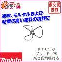 ミキシングブレード 175 A-43701 【makita マキタ】 DIY (羽根 スクリュ かくはん機 攪拌機 カクハン機 撹拌機)