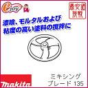 ミキシングブレード 135 A-43723 【makita マキタ】 DIY (羽根 スクリュ かくはん機 攪拌機 カクハン機 撹拌機)