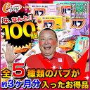 【送料無料】新バブオリジナルアソートパック 猛者セット 10...