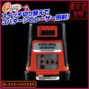 【送料無料】 B&D 垂直水平レーザー BDL310S 【BLACK&DECKER ブラック&デッカー】(計測 墨出し レーザー照射 計測 ブラックアンドデッカー ブラック・アンド・デッカー ブラックアンドデッカ) DIY