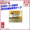 うまーくヌレール テープ【日本プラスター】(漆喰 補強テープ テープ うまくぬれる うまく塗れる うまくヌレール) DIY