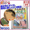 固まる土 まさ王 15kg 【カラー展開】【テラダ】(雑草 除草 ジャリ 庭 ガーデニング) DIY
