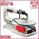 【送料無料】 リョービ糸鋸盤 TFE-450 【RYOBI リョービ】 (糸鋸盤 ジグソー 木工用 糸ノコ 電動工具 ) DIY