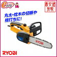 【送料無料】 リョービ 電気チェンソー CS-2501 【RYOBI リョービ】(DIY ガーデニング 切断工具 電動工具 チェンソウ チェーンソウ) DIY