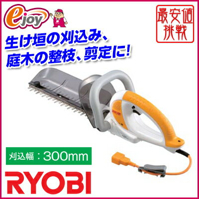 【送料無料】ヘッジトリマ HT-3021 刈込幅 300mm【RYOBI リョービ】(ヘッ…...:nishimura-ejoy:10007269