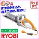 リョービ(RYOBI) ヘッジトリマ HT-3521 刈込幅 350mm (ヘッジトリマー 電動 工具
