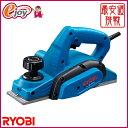 【送料無料】 リョービ 電気カンナ ML-83S 【RYOBI リョービ】(カンナ 電動カンナ 大工 木材 電動工具 ) DIY
