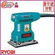 【送料無料】 ミニ サンダ− S-550M 【RYOBI リョービ】(ミニサンダ サンダー 電動サンダー 研磨 磨く 電動工具 ) DIY