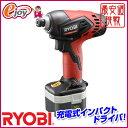 【送料無料】 充電式インパクトドライバ BID-1250 【RYOBI リョービ】 (インパクト 電動工具 電動ドライバー ドライバー 電動ドライバ 日曜大工) DIY