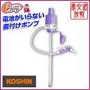 直付け手動式灯油ポンプ ポリオートPK-21 【KOSHIN 工進】(石油ストーブ 給油) DIY