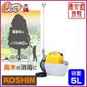 【送料無料】電気式噴霧器 GT-5V 5リットル【KOSHIN 工進】(ガーデニング 霧吹き 庭木殺虫) DIY