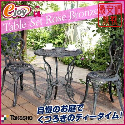 タカショー ローズ ガーデンテーブル3点セット