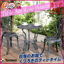 【送料無料】 ガーデン テーブル 3点セット ローズ 青銅色 SGT-15VN【TAKASHO タカショー】(庭 屋外 椅子 イス テーブル 腰掛 アンティーク ガーデンチェア ガーデンチェアセット ガーデンテーブルセット ローズガーデン) DIY