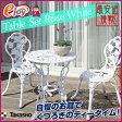 【送料無料】 ガーデン テーブル 3点セット ローズ ホワイト SGT-15WN【TAKASHO タカショー】(庭 屋外 椅子 イス テーブル 腰掛 アンティーク ガーデンチェア ガーデンチェアセット ガーデンテーブルセット) DIY