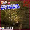 ソーラーハイパワーアップライト LGS-81 【TAKASHO タカショー】(庭 野外 屋外 ライト ガーデンライト 庭用ライト ライト 足元灯) DIY
