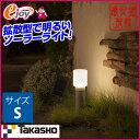 【送料無料】ホームEXポールライト S LGS-EX01S 【TAKASHO タカショー】(庭 野外 屋外 ライト ガーデンライト 庭用ライト ライト 足元灯) DIY