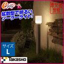 【送料無料】ホームEXポールライト L LGS-EX02S 【TAKASHO タカショー】(庭 野外 屋外 ライト ガーデンライト 庭用ライト ライト 足元灯) DIY