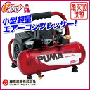 【送料無料】SK11 エアコンプレッサSR-045 SR-L04SPT-01 【Fujiwara Sangyo 藤原産業】(エアコンプレッサー コンプレッサー ダスター タッカー 小型ネイラー) DIY