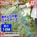 コイルホース10M 【2色展開】【Fujiwara Sangyo 藤原産業】(水まき 掃除 洗車 散水 ホースリール) DIY
