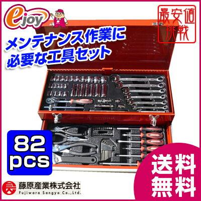 【送料無料】E-Value 整備工具セット EST-820R 【藤原産業】(ツールセット 工具箱 DIY 日曜大工) DIY