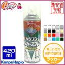 カンペハピオ 油性 シリコン ラッカースプレー 420ml【カンペハピオ】(スプレー 塗料 スプレー式) DIY