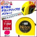メジャー 巾25mm×7.5m JOY2575L(計測器 計測 DIY) DIY