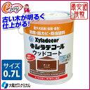 水性キシラデコールウッドコート 0.7L 【大阪ガスケミカル...