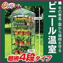 ビニール温室4段 (ビニール 温室 ガーデンハウス フラワースタンド フラワーラック 家庭用 ベランダ) DIY