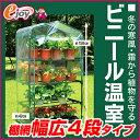 ビニール温室幅広4段 (ビニール 温室 ガーデンハウス フラワースタンド フラワーラック 家庭用 ベランダ) DIY