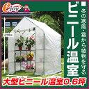 【送料無料】大型ビニール温室0.6坪 (ビニール 温室 ガーデンハウス フラワースタンド フラワーラック 家庭用 ベランダ) DIY