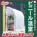 大型スリム温室0.6坪 (ビニール 温室 ガーデンハウス フラワースタンド フラワーラック 家庭用 ベランダ) DIY