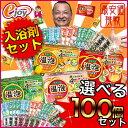 【送料無料】選べる贅沢三昧入浴剤セット 100個入り (医薬...