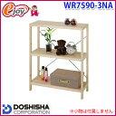 ウッドラック 3段75W WR7590-3NA 【ドウシシャ】( 棚 ラック DIY おしゃれ 収納棚 ディスプレイ ディスプレイ棚)