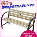 パークベンチ 3人用 (ガーデンベンチ ベンチチェア ガーデンチェア 屋外ベンチ 木
