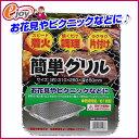 富士見産業 簡単グリル OF-BEG600 (アウトドア バーベキュー グリル インスタント ピクニック お花見)