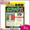 ネコソギエースV粒状 5kg 【レインボー薬品】(ガーデニング 庭 空き地 駐車場 除草 除草剤 粒