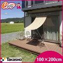 クールシェード ベージュ 100x200cm 【TAKASH...