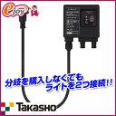 ローボルト専用コントローラ 【タカショー】 LGL-T01 ガーデンライト エクステリアライト 玄関...