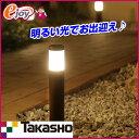 ローボルト ポールライト LGL-16 【タカショー】ガーデンライト エクステリアライト 玄関ライト 庭 照明 ライトアップ DIY