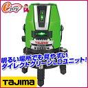 タジマ NAVIゼロジーKJY 三脚セット (レーザー 測定器具) 送料無料 お取り寄せ商品