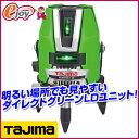 タジマ ゼロジーTYZ (レーザー 測定器具) 送料無料 お取り寄せ商品