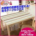 テーブルデコ 90×150cm スクラップウッド グリーン ...