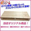 木製 パレット(スリム) サイズ(約)900×368×125 mm (おしゃれ 木製パレット DIY用 日曜大工)DIY