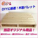 RoomClip商品情報 - 木製 パレット(大) サイズ(約)900×554×125 mm (おしゃれ 木製パレット DIY用 日曜大工)DIY