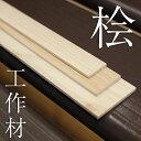 桧工作材 900mm×5mm×3mm (DIY用木材 工作材 桧 ひのき 木工 日曜大工 材料 木材
