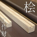 桧工作材 900mm×片溝×12mm (DIY用木材 工作材 桧 ひのき 木工 日曜大工 材料 木材)