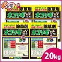 【送料無料】ネコソギエースV粒状 20kg(5kg×4袋) 【レインボー薬品】(ガーデニング 庭 空