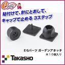 EGパーツ ガーデンアタッチ 【タカショー】2個セット( オ...
